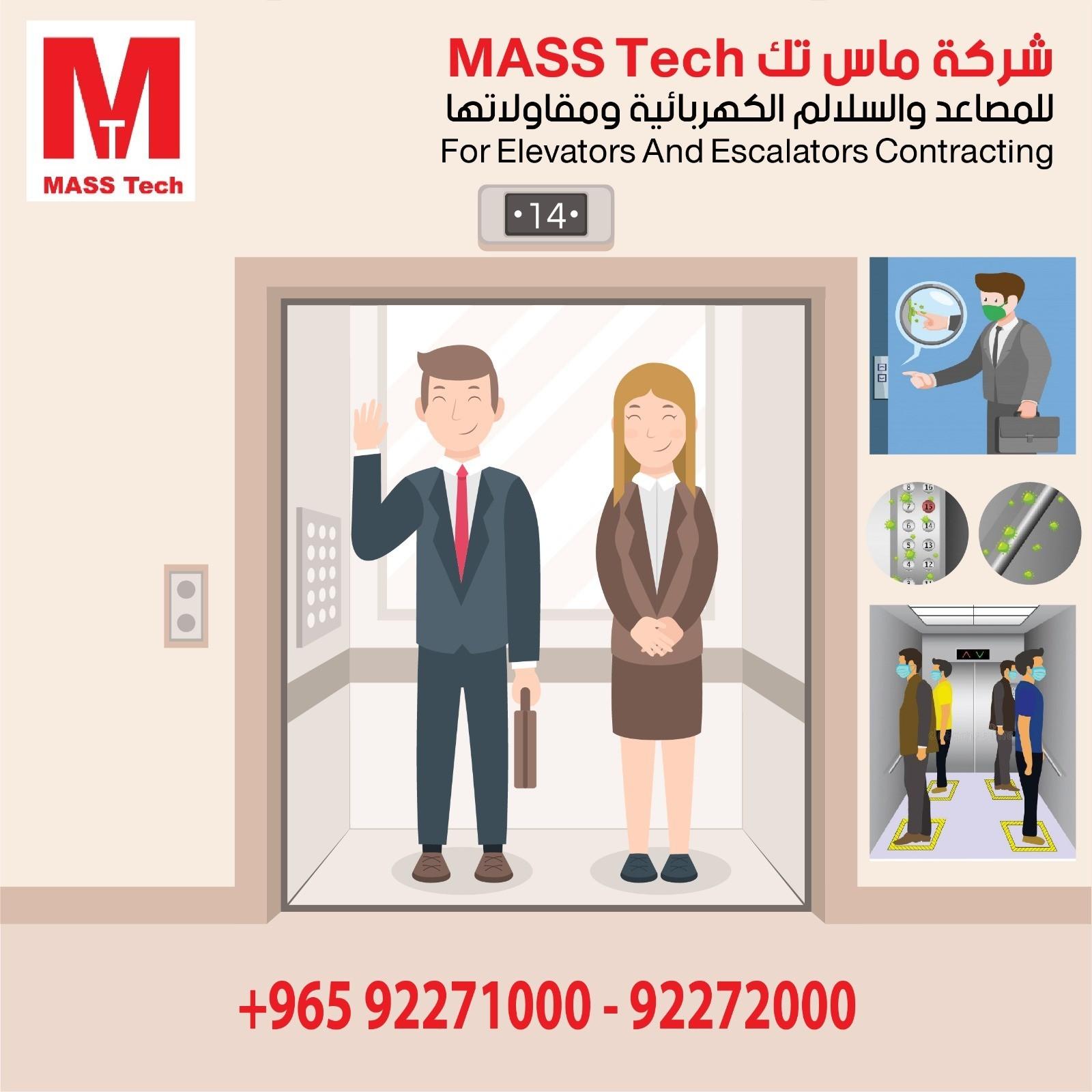 شركة ماس تك MASS Tech  للمصاعد والسلالم الكهربائية ومقاولاتها