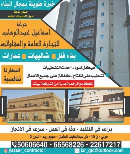 شركة اسماعيل عبدالوهاب للتجارة العامة والمقاولات