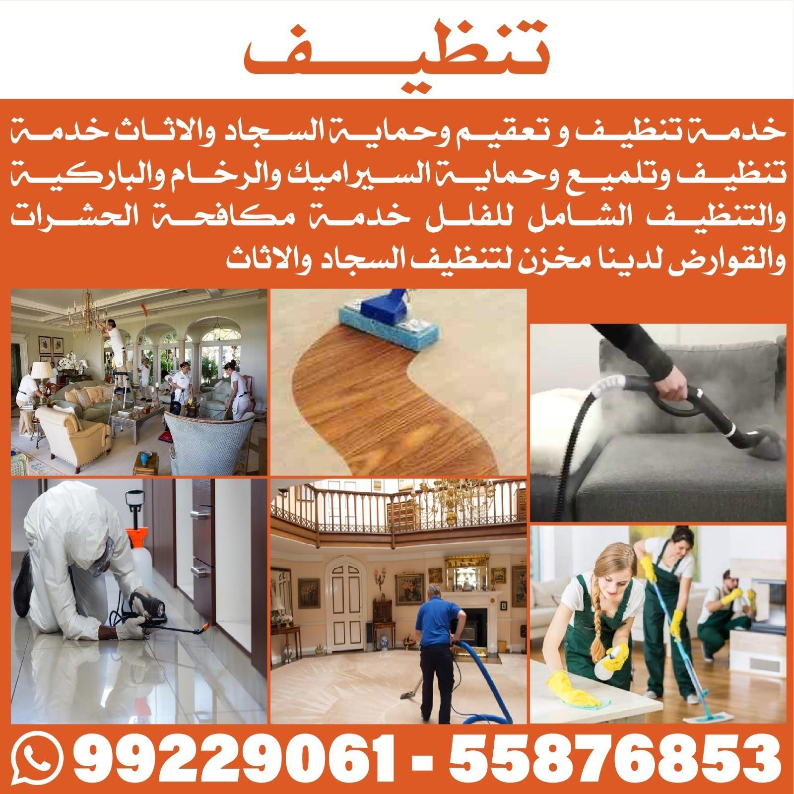 تنظيف 99229061-55876853