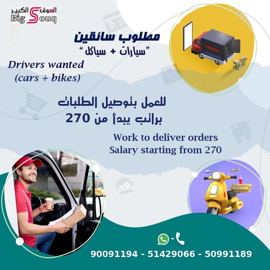 مطلوب سائقين (سيارات +سياكل )للعمل بتوصيل الطلبات