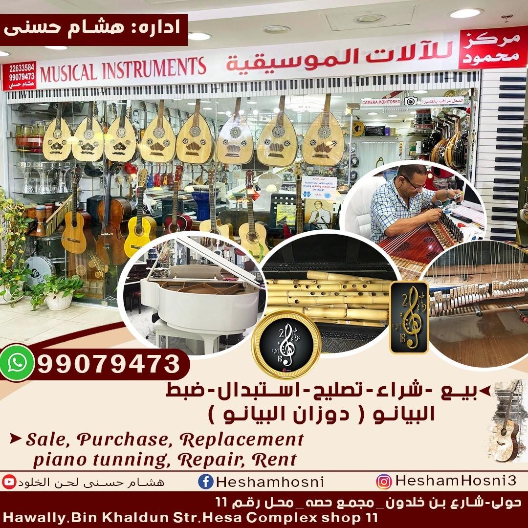 مركز محمود للألات الموسيقية