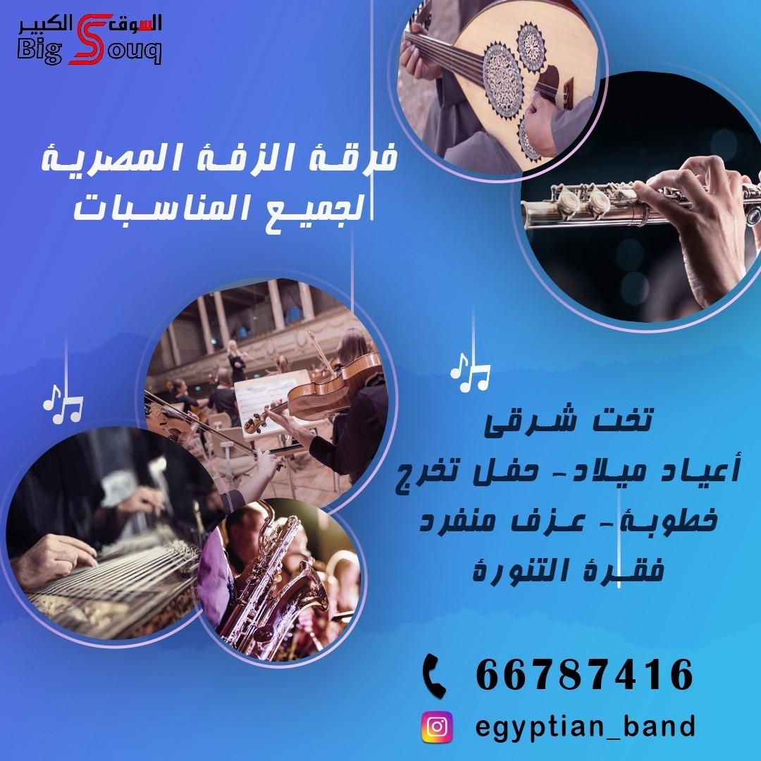فرقة الزفة المصرية لجميع المناسبات