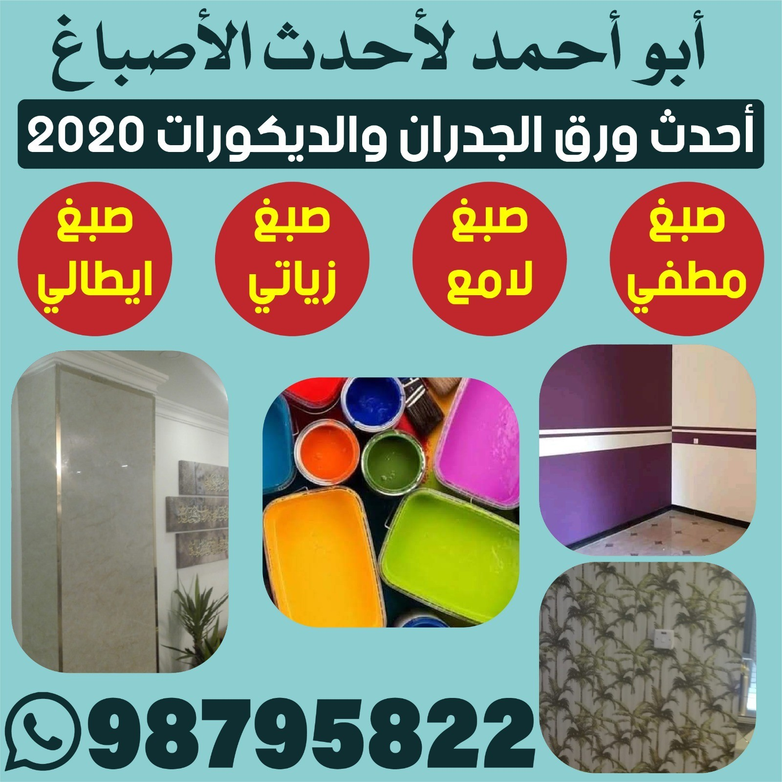 ابو احمد لاحدث الاصباغ والديكورات 98795822