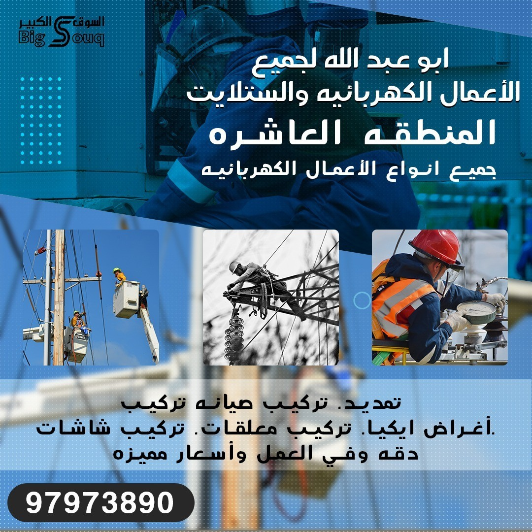 ابو عبدالله لجميع اعمال الكهرباء والستلايت