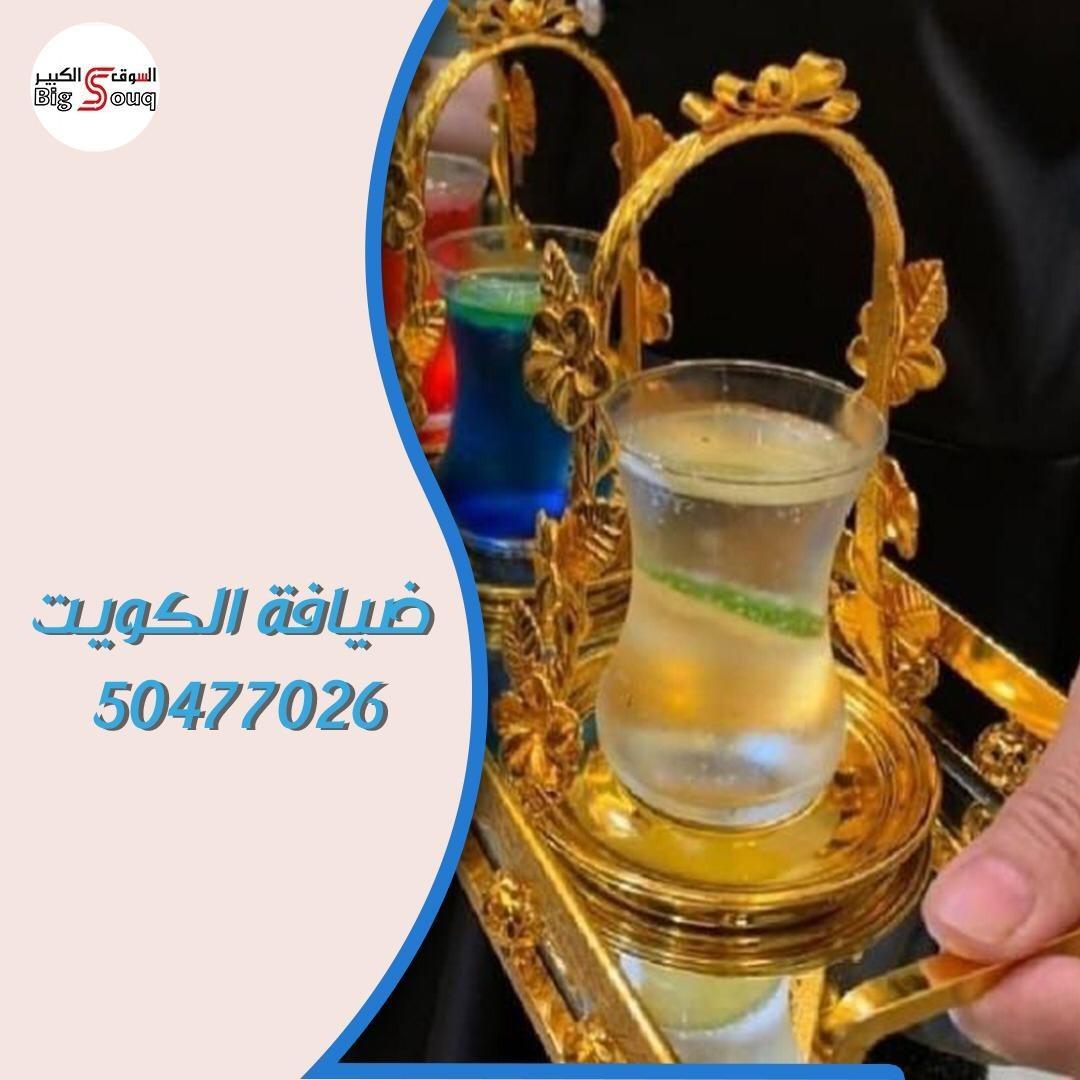 ضيافة الكويت