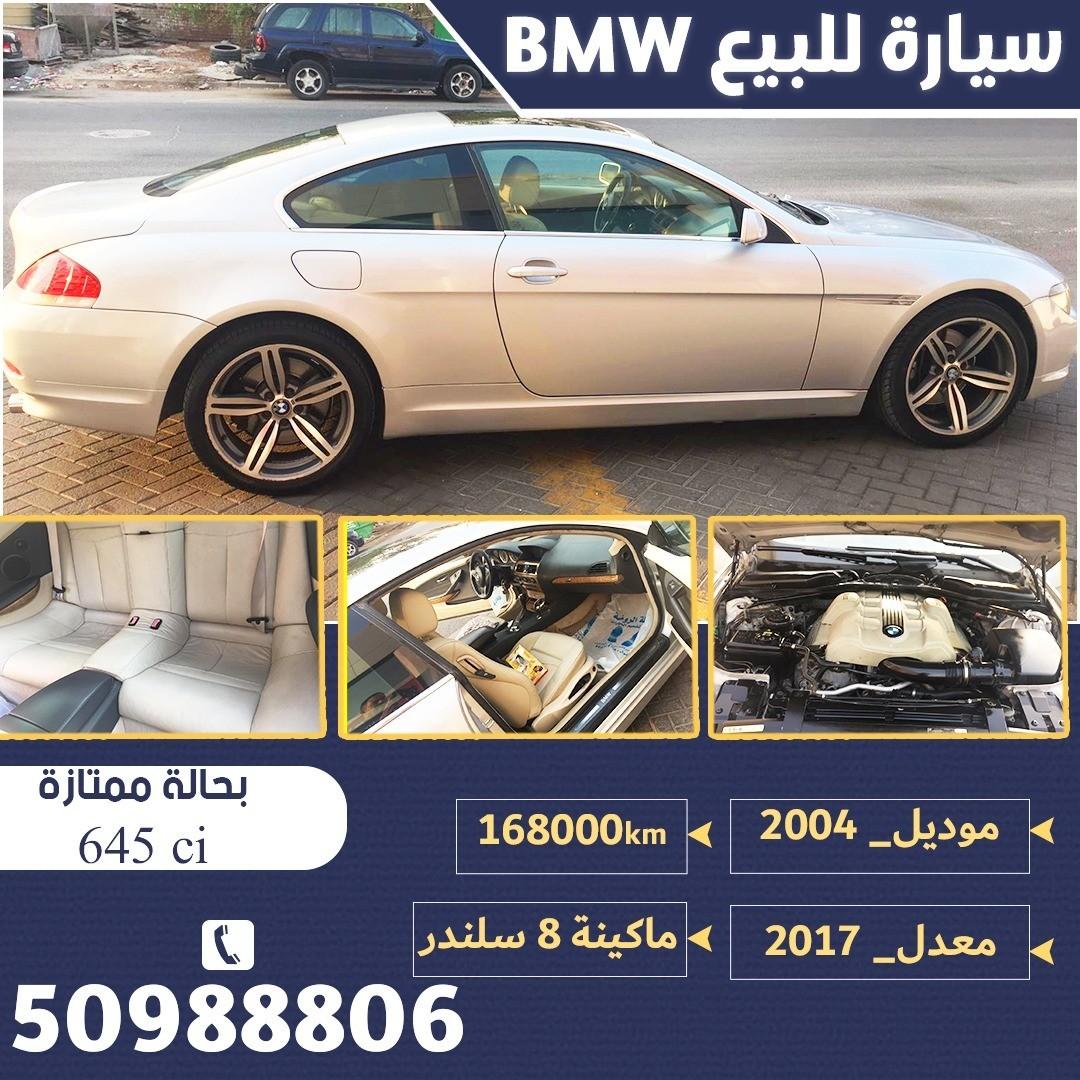 سيارة BMW للبيع للتواصل / 50988806