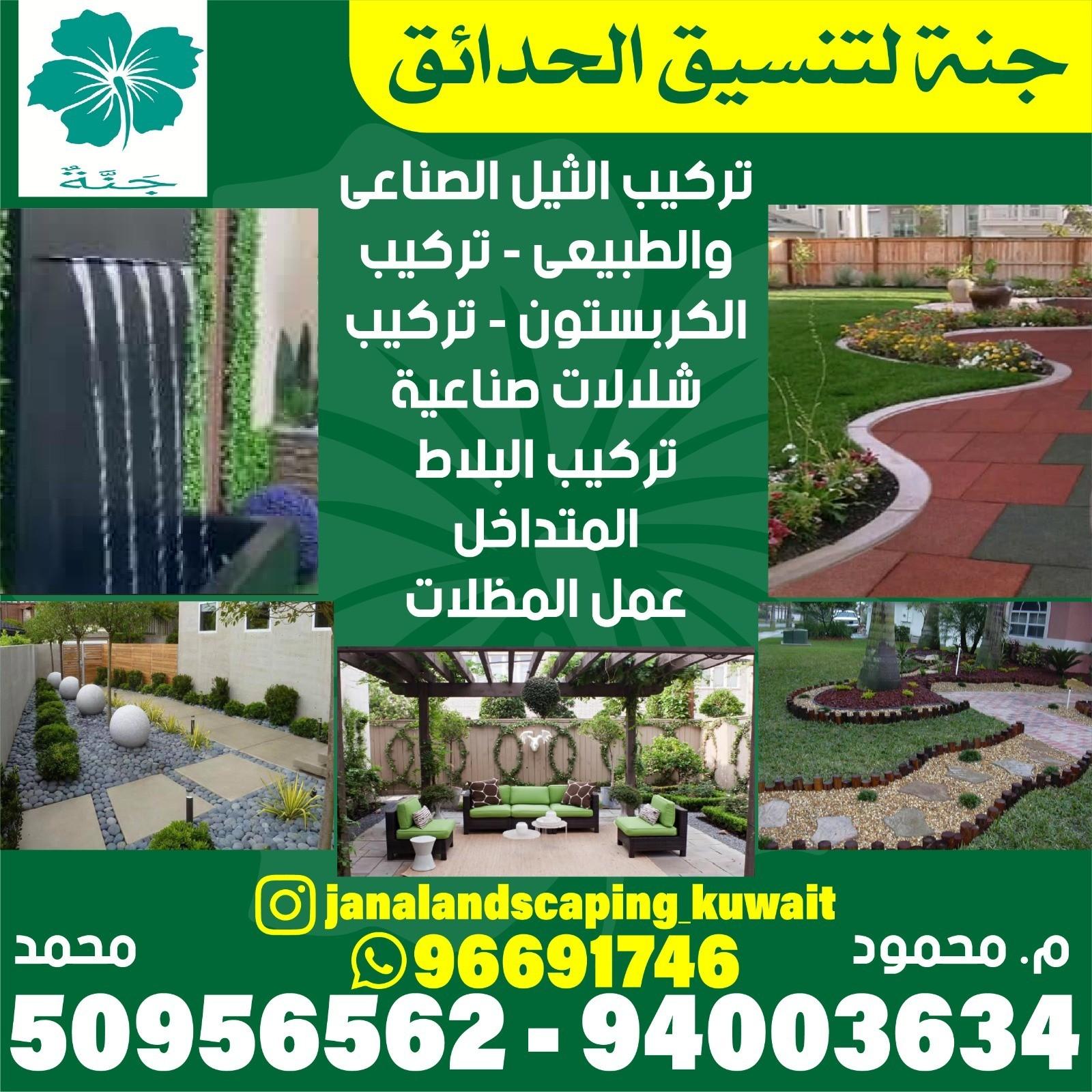 جنة لتنسيق الحدائق