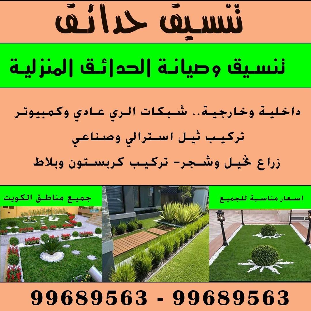 بو حسين.. لتنسيق وصيانة الحدائق