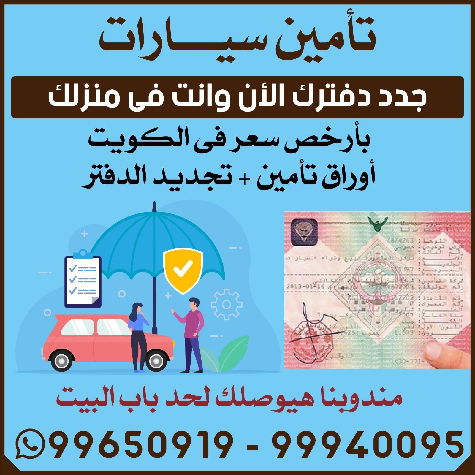 تأمين 99940095