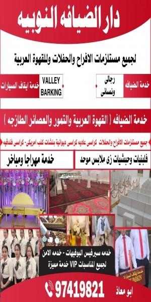 دار الضيافة النوبية لجميع مستلزمات الافراح والحفلات