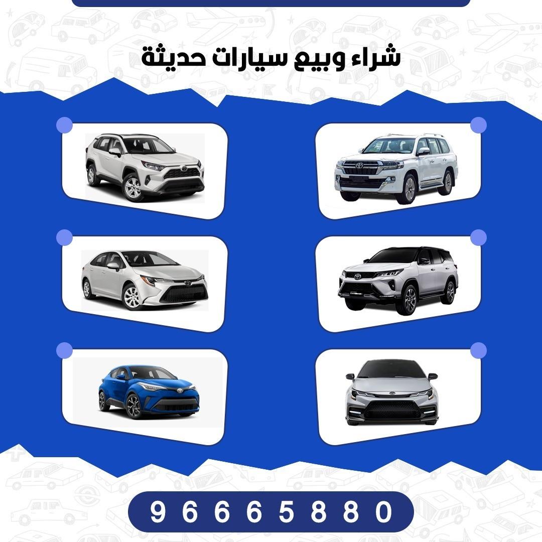 شراء وبيع سيارات للتواصل  96665880