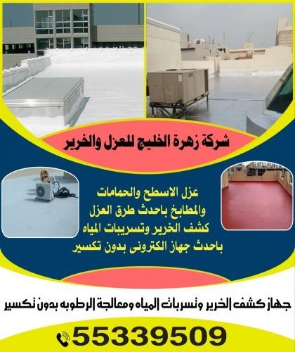 شركة زهرة الخليج للعزل والخرير