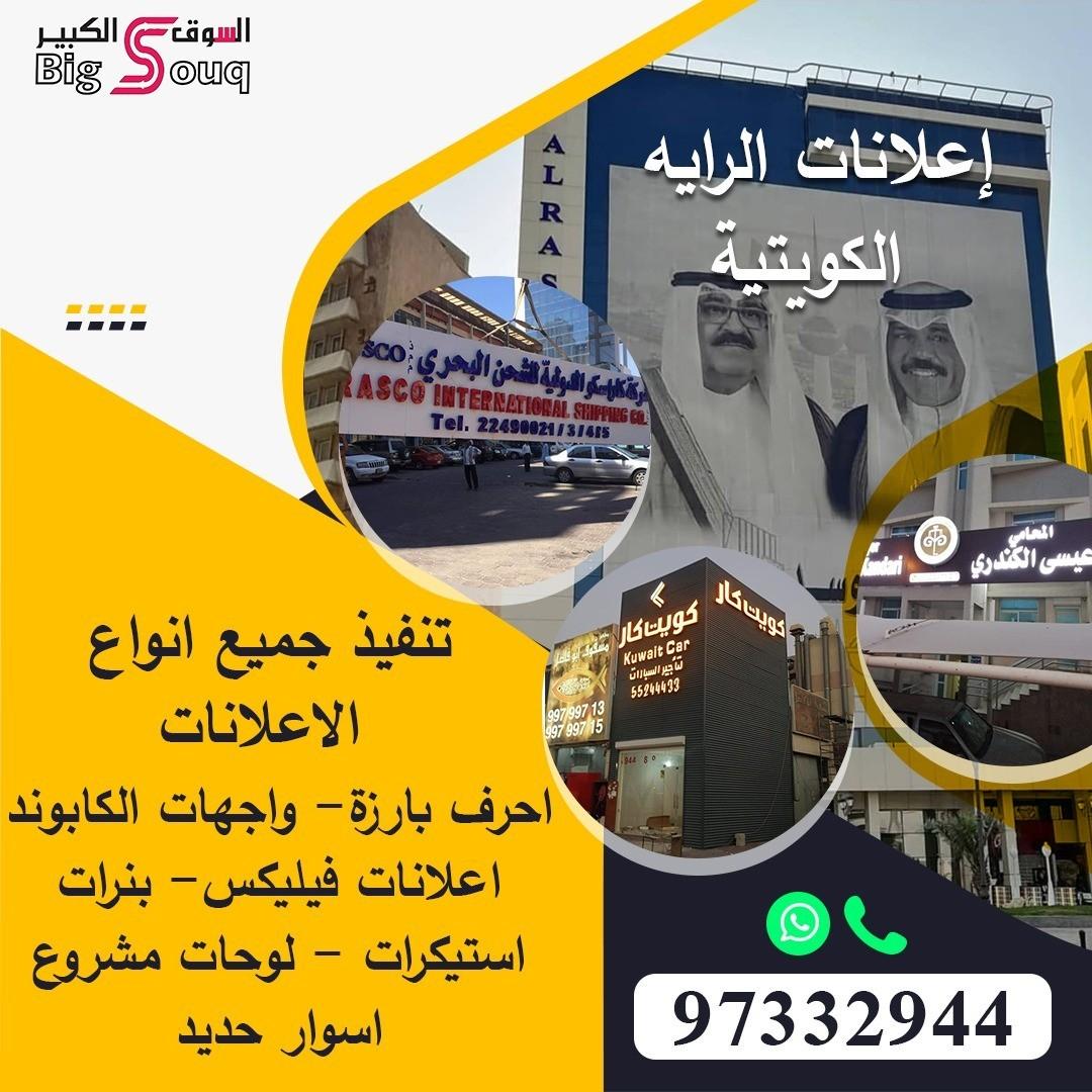 اعلانات الراية الكويتية