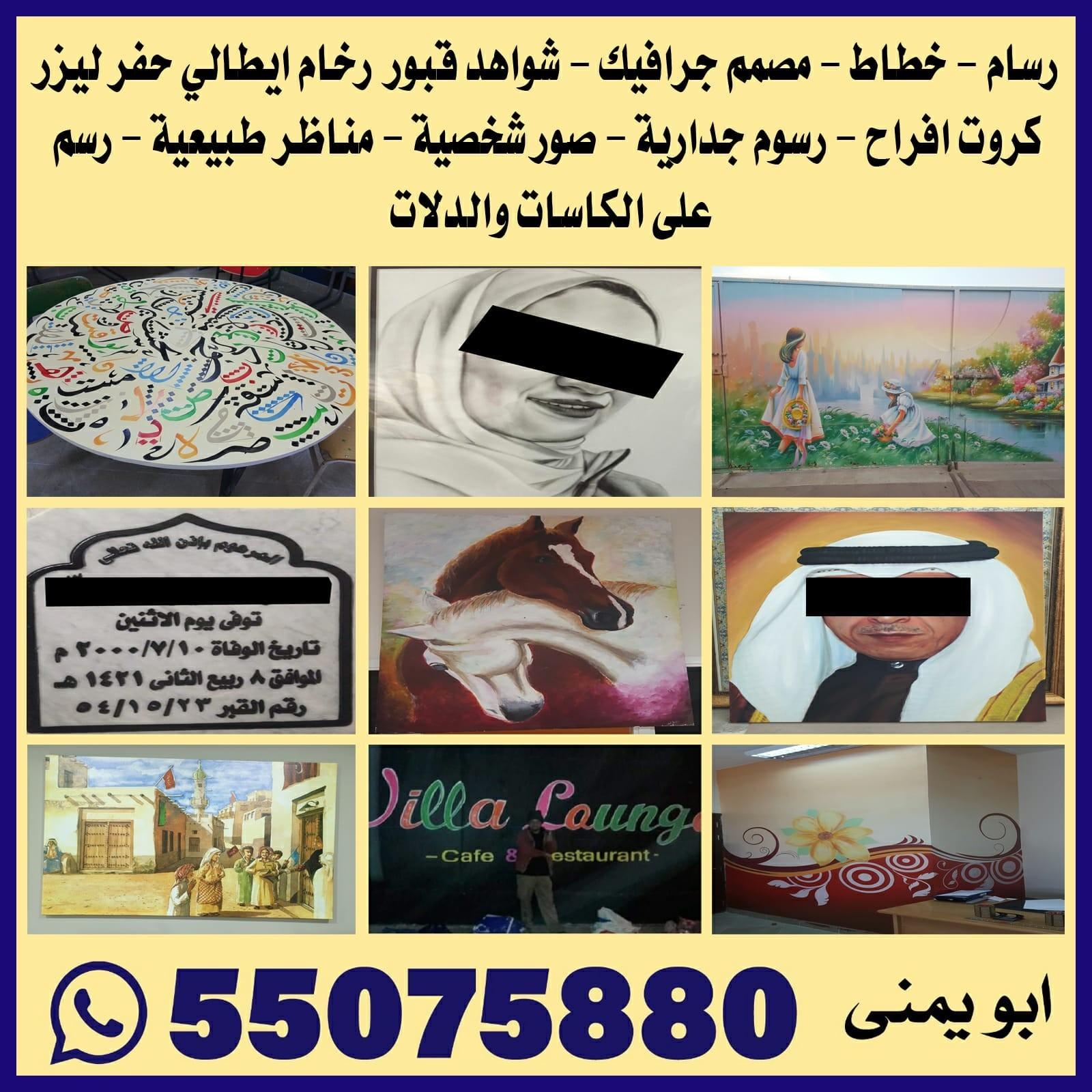 رسام خطاط  55075880