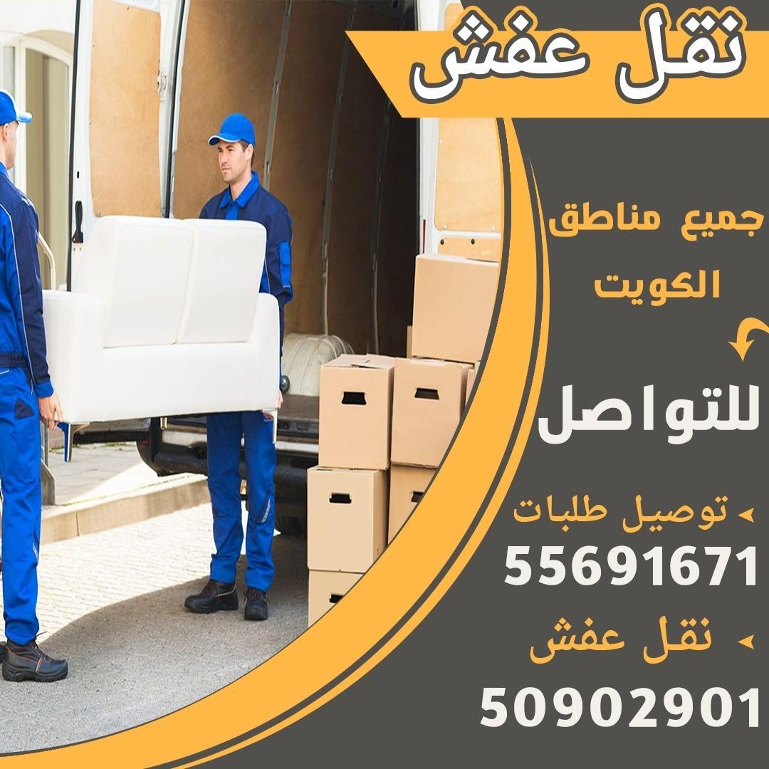 نقل عفش وتوصيل طلبات جميع مناطق الكويت