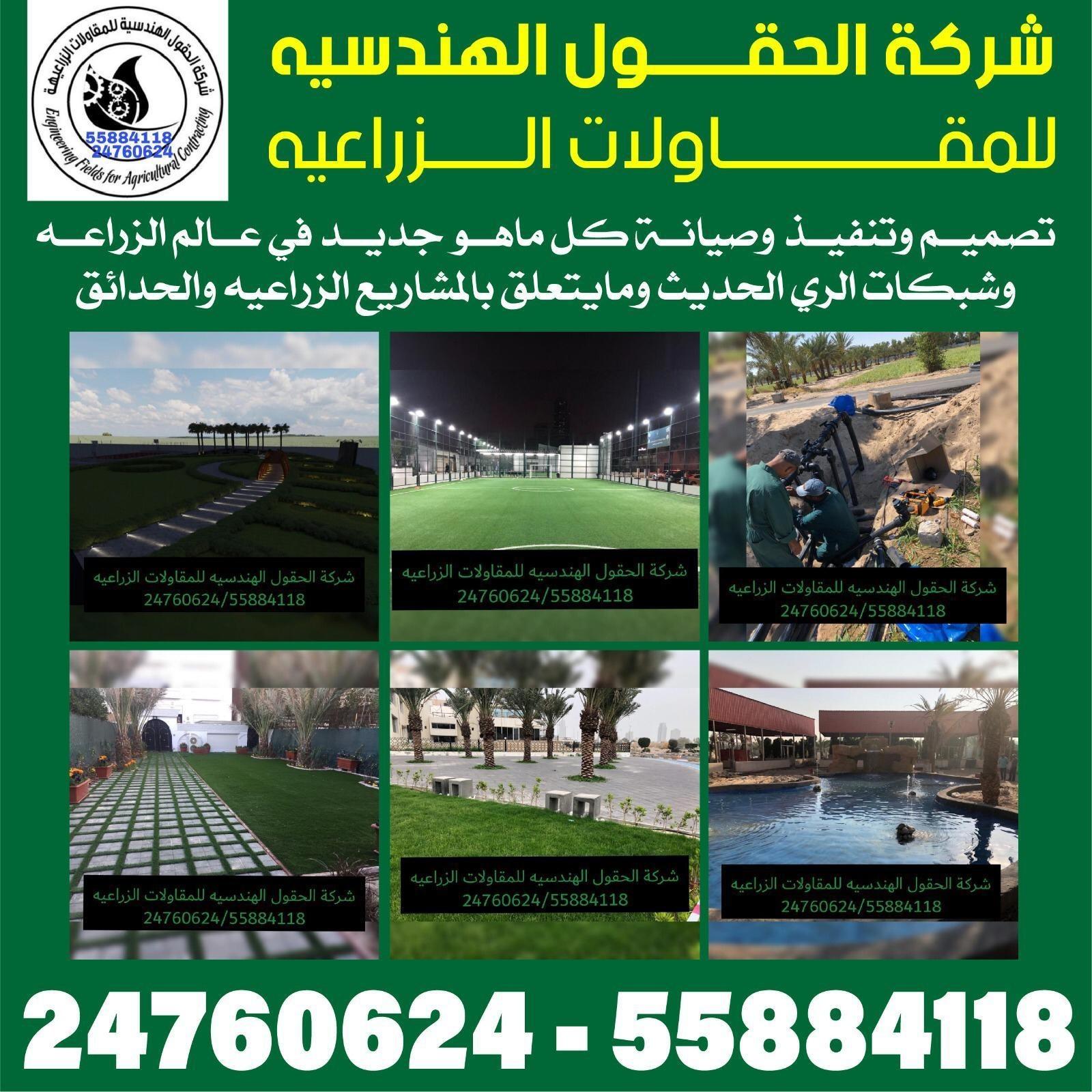 شركة الحقول الهندسية للمقاولات الزراعية