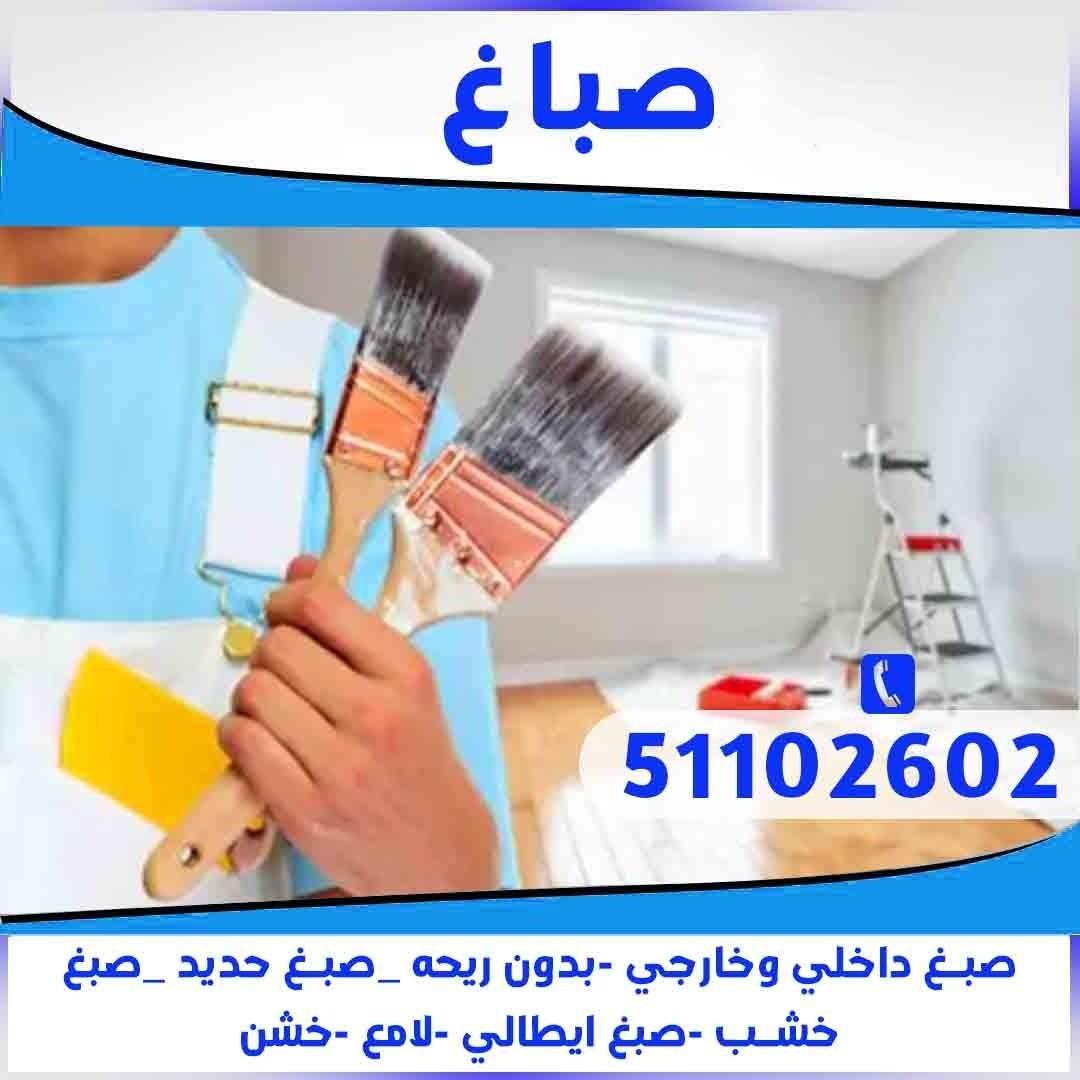 اصباغ وديكورات للتواصل / 51102602