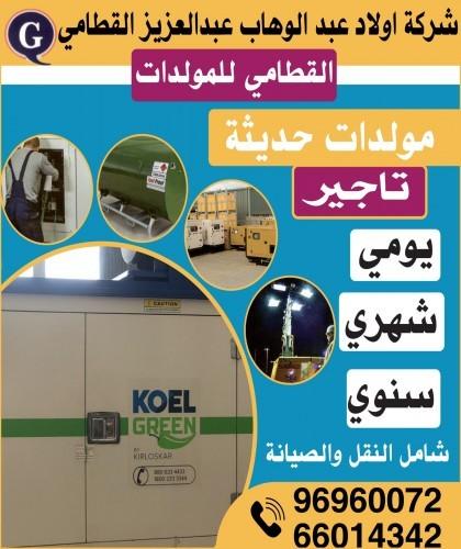 شركة اولاد عبدالوهاب عبدالعزيز القطامي مولدات حديثة