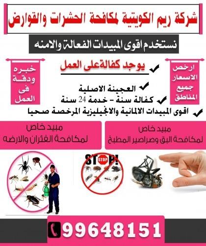 شركة ريم الكويتية لمكافحة الحشرات والقوارض