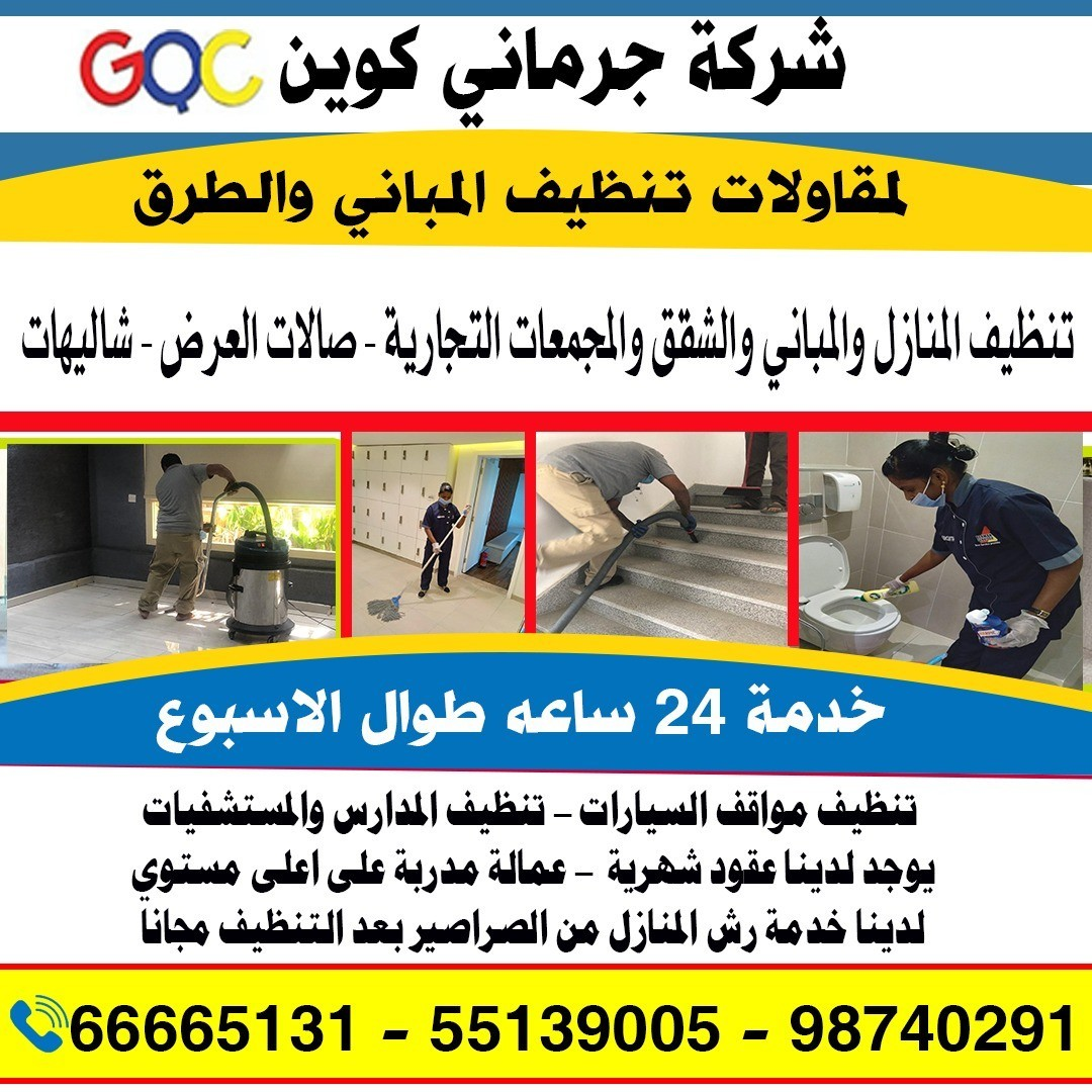 تنظيف المنازل والمباني والشقق والمجمعات التجاريه