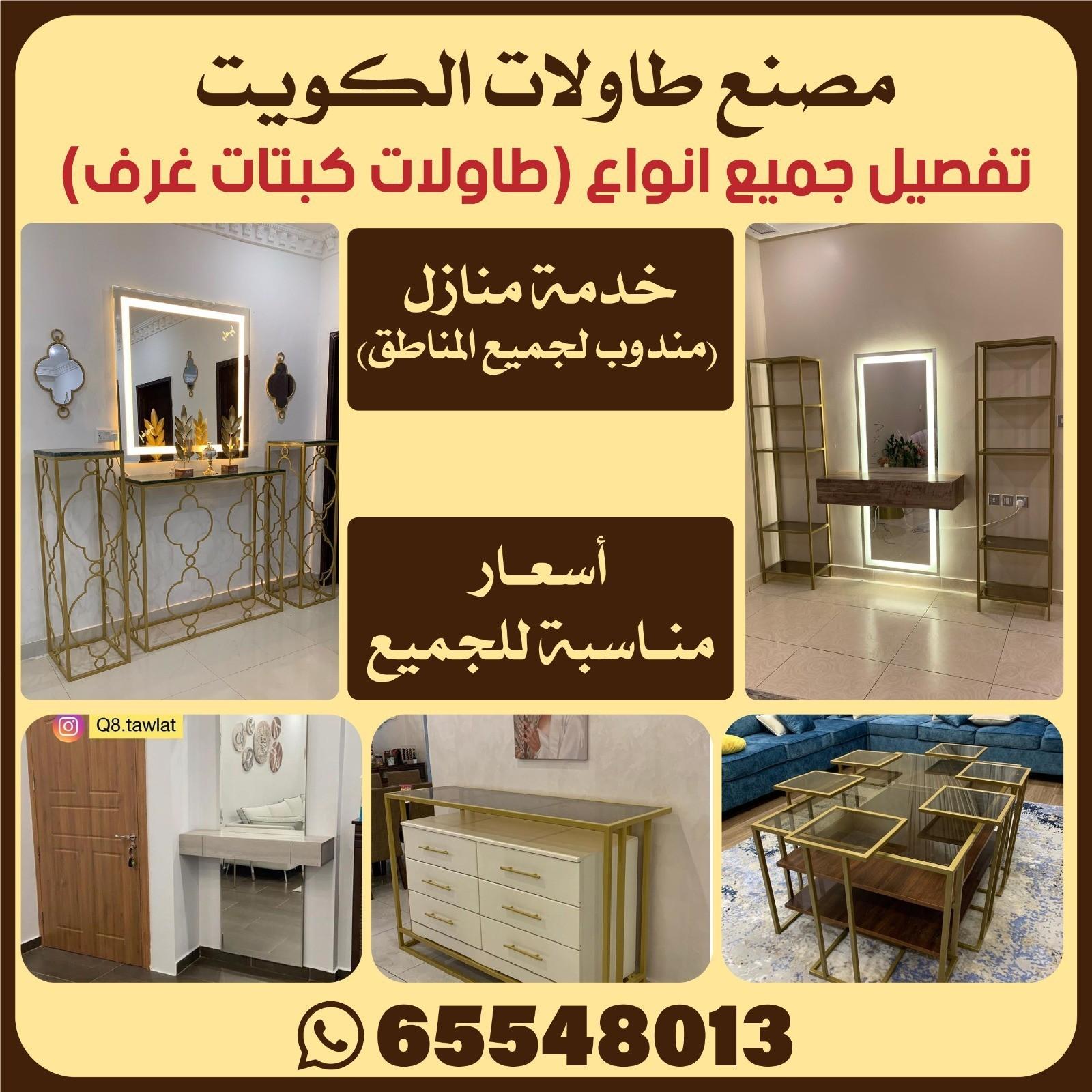 مصنع طاولات الكويت